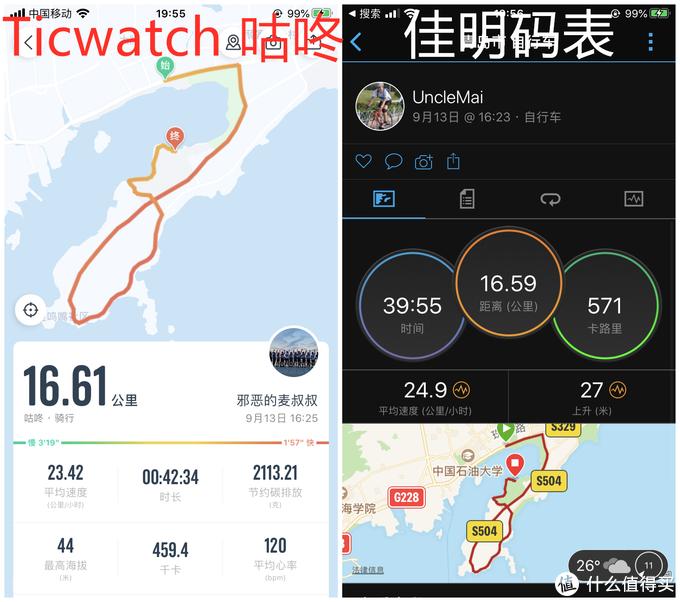 TicWatch pro2020 4G版晒单,顺便浅谈智能手表和手环的区别