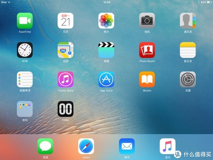用Fliqlo改造积灰许久的iPad mini