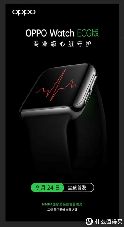 心电图检测通过医疗器械认证:OPPO Watch ECG版将于9月24日全球首发