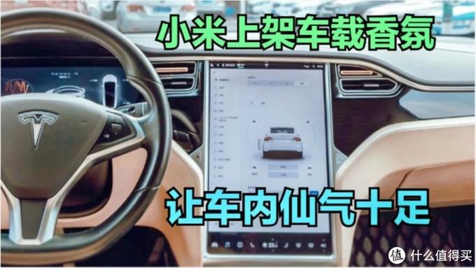 小米即将上架车载香氛,可插入空调口,美观大气,让车内仙气十足