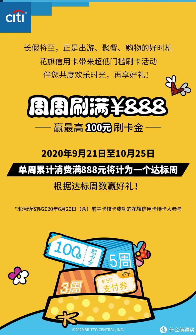 剁手说优惠(第12期)/超低门槛周周刷,轻松撸100元刷卡金!