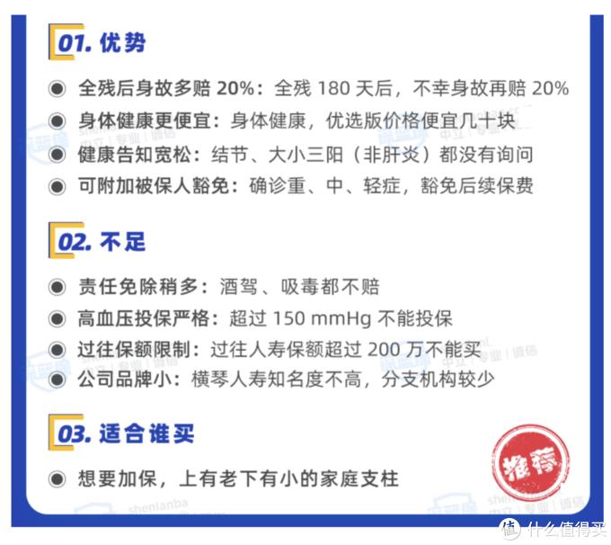 定期寿险排行榜单!哪款保障最全面、性价比最高?