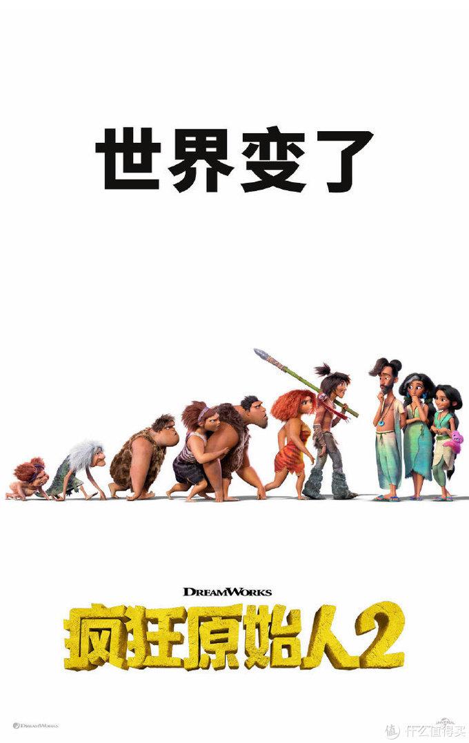 时隔多年,《疯狂原始人》续集终于归来,首款预告片公布,定档11月25日北美上映