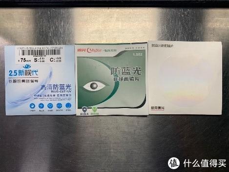 2.5新视代高清防蓝光vs.明月防蓝光&防蓝光PRO