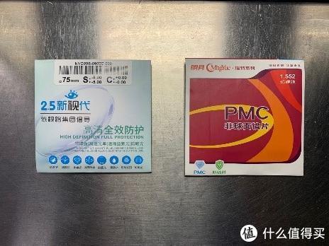 2.5新视代高清全效防护Vs.明月PMC镜片