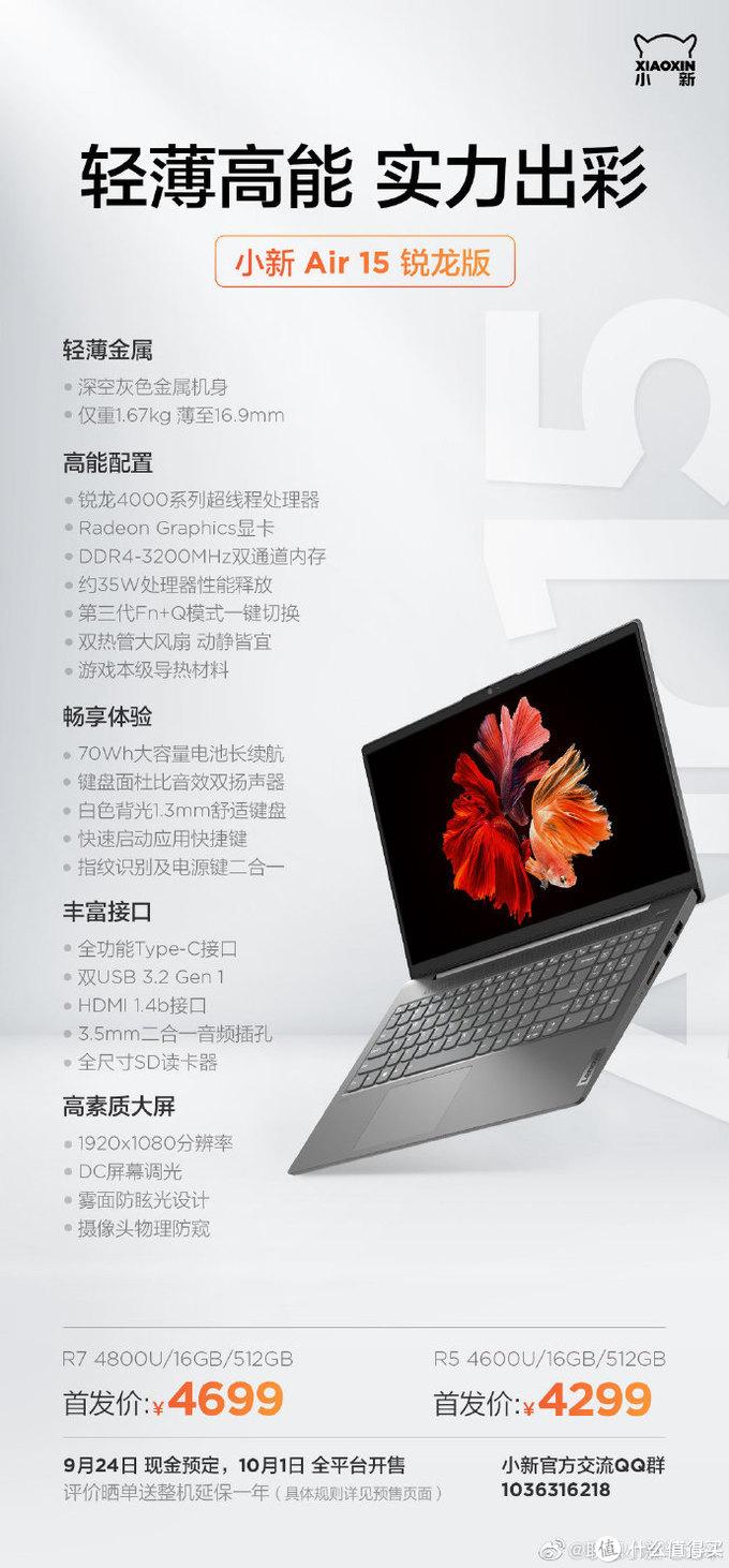 联想发布小新Air 15 2021款锐龙版轻薄本,三面金属、USB-C全功能接口