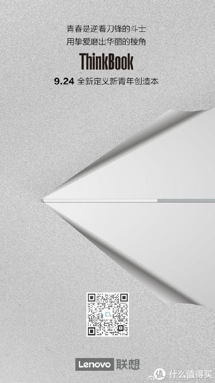 针对年轻一族:联想ThinkBook新青年创造本明天发布,180°开合、搭4K高亮屏