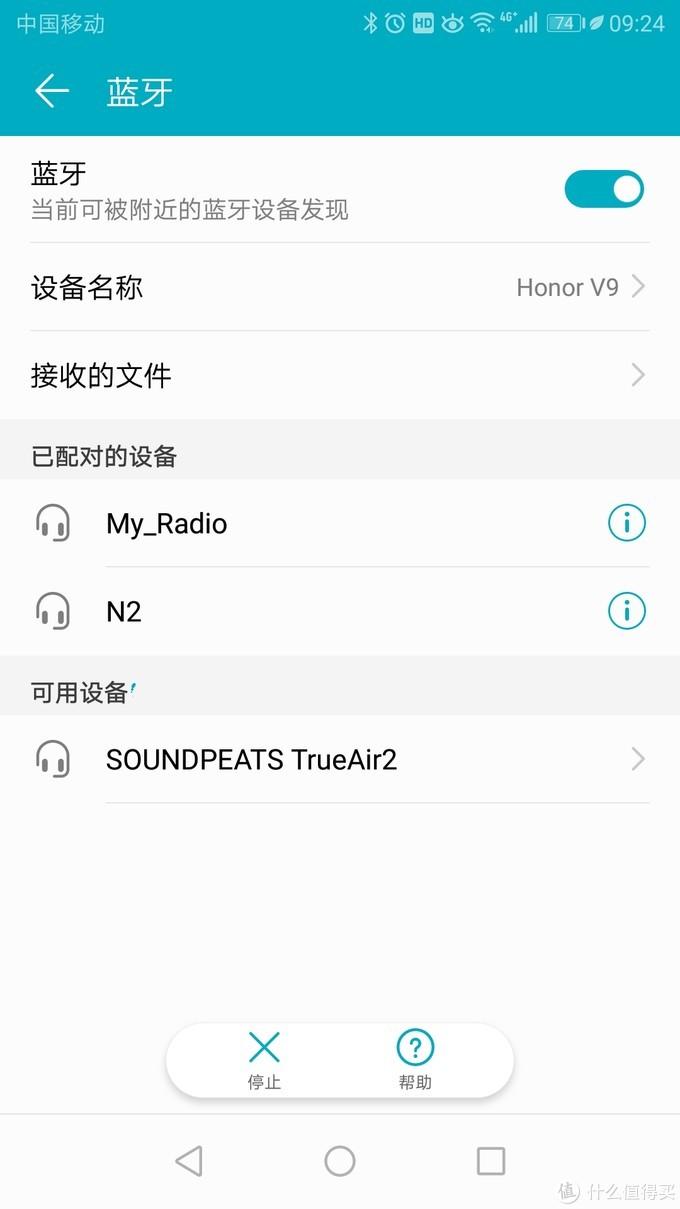性从比高 值得一听 SoundPEATS TrueAir2 无线蓝牙耳机晒单