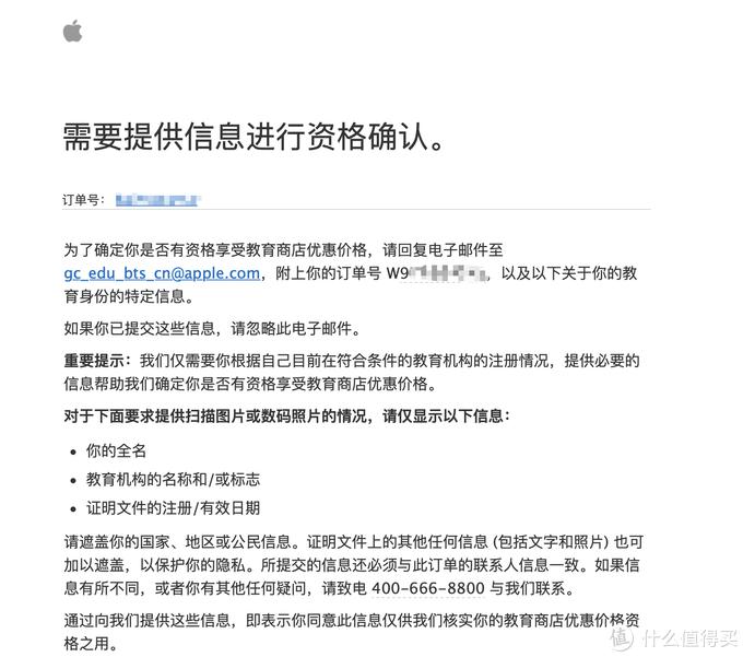 苹果官网教育优惠(返校活动)全流程