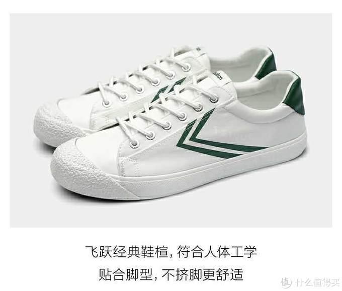豆瓣X飞跃帆布鞋(图片来源于官方介绍)