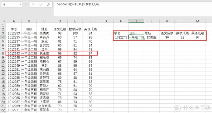 Excel查找函数大揭秘(一)百变lookup