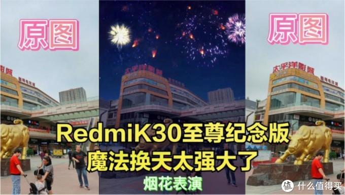 实测:RedmiK30至尊纪念版魔法换天太强大,完美体验一年四季的风云变幻