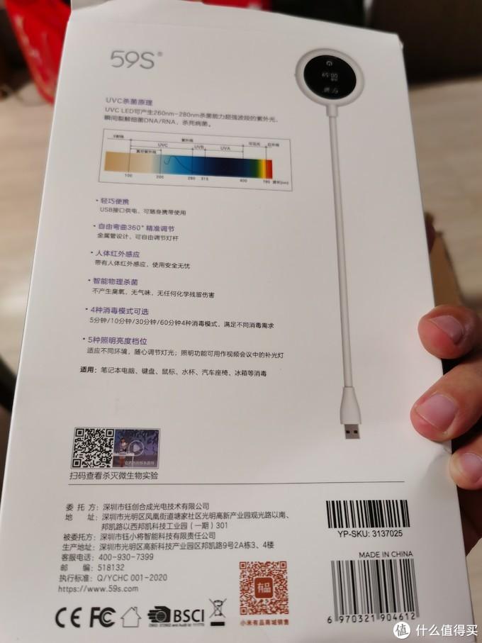 精致生活的好帮手-59秒Mini Sun1 智能消毒卫士使用上手评测