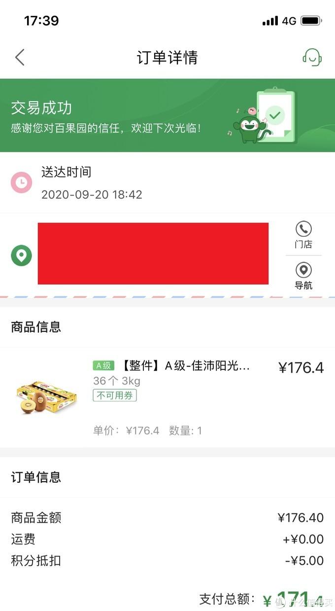 秋季鲜甜细嫩进口水果佳选—Zepri佳沛阳光36#奇异果礼盒开箱