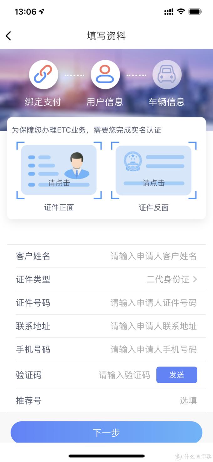 ETC 网申、安装、开通全流程分享