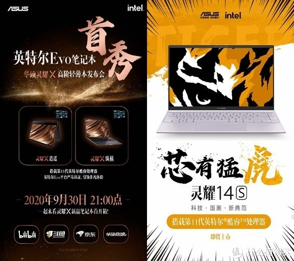 华硕将发布灵耀X系列高端笔记本,英特尔EVO平台、双雷电4、续航值得期待