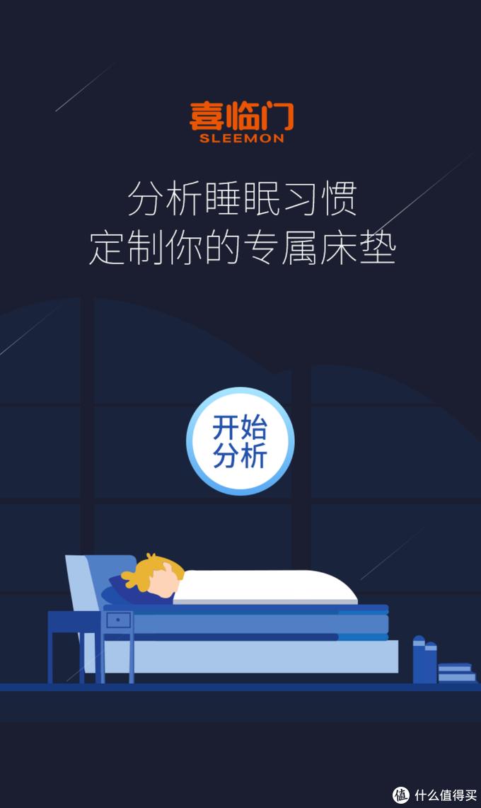 """定制的,才舒服——我""""睡""""了 喜临门魔方垫2.0智慧定制床垫"""