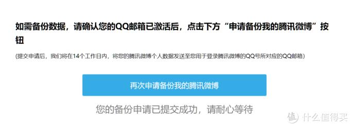 腾讯微博将在今晚正式停止服务和运营,抓紧数据备份