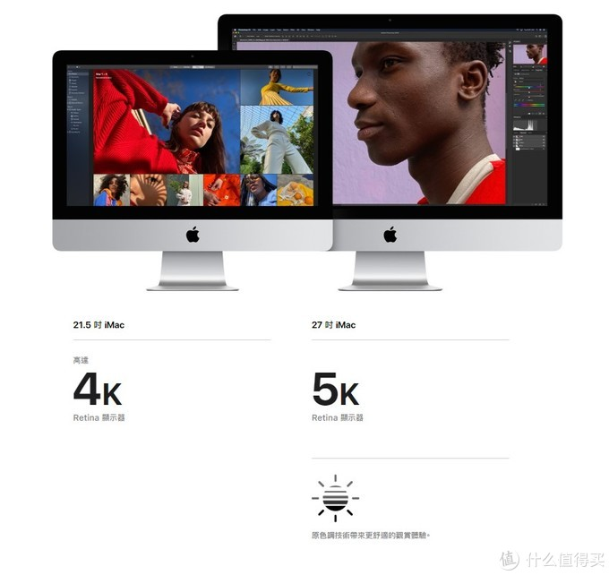 ▲ 原彩显示,可以根据室内环境光调整屏幕色温、亮度等。