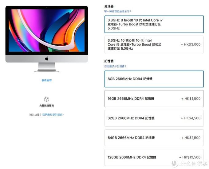 ▲ CPU标配提供3档,中高配唯一的升级选项为10核心i9。