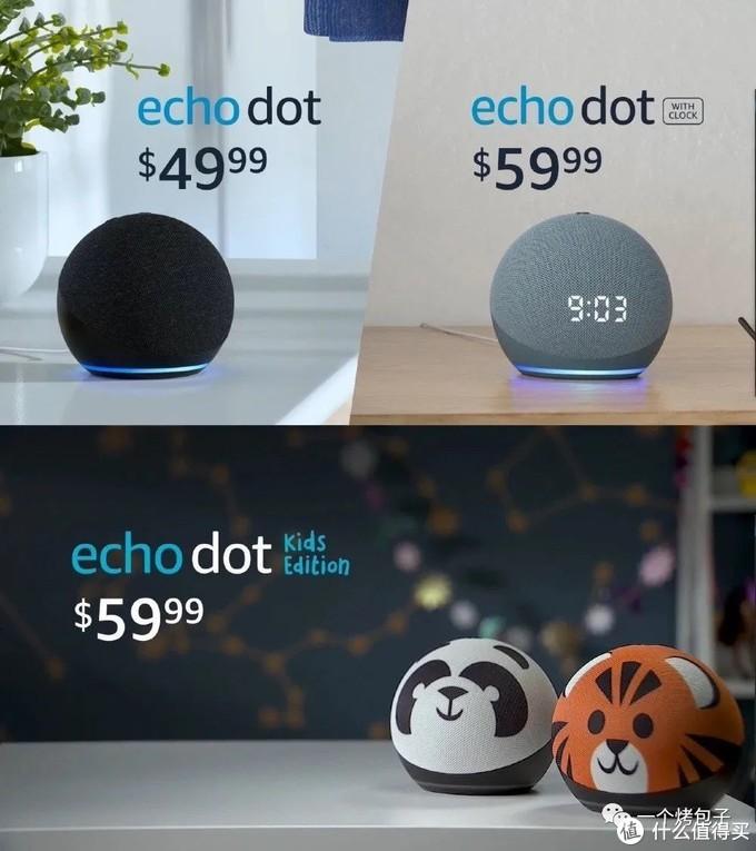 全新Echo Dot系列。网络图片,侵删。