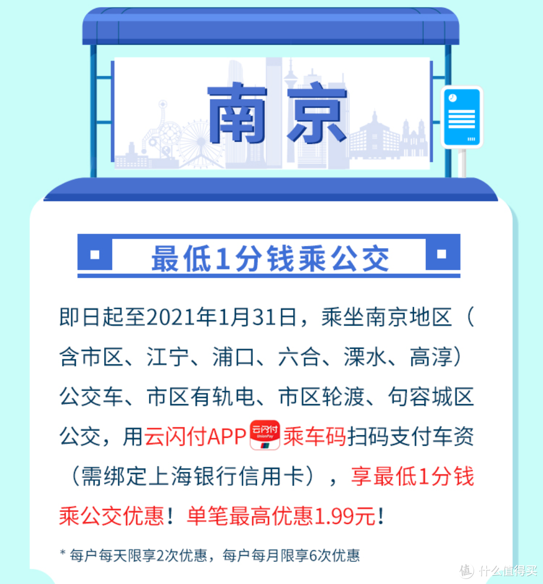 喜茶奈雪海底捞,滴滴公交周周刷,上海银行要承包全国人民的悠长假期!