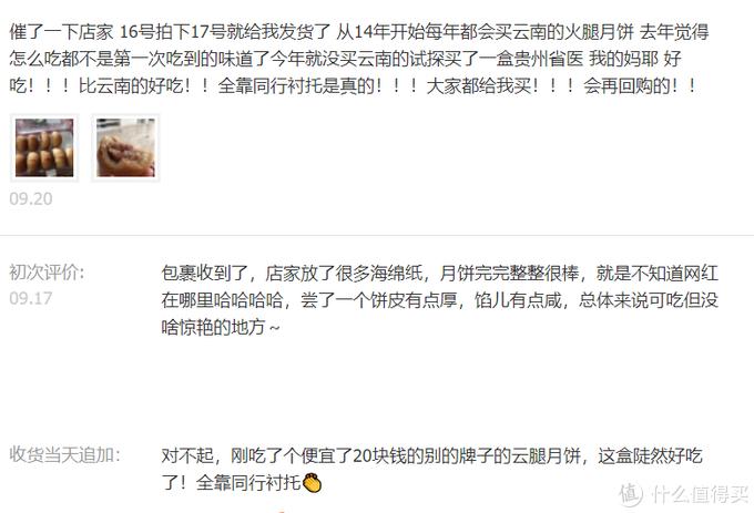 最好吃的云腿月饼来自贵州?网红贵州省医云腿月饼体验