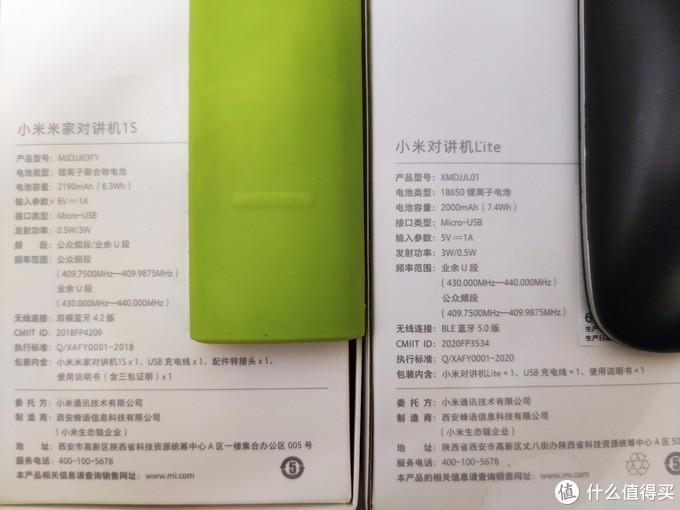 小米米家对讲机1S、小米对讲机Lite盒子背面