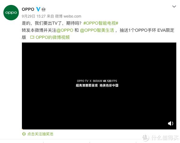 OPPO首款智能电视将于10月发布:外观和主要参数曝光