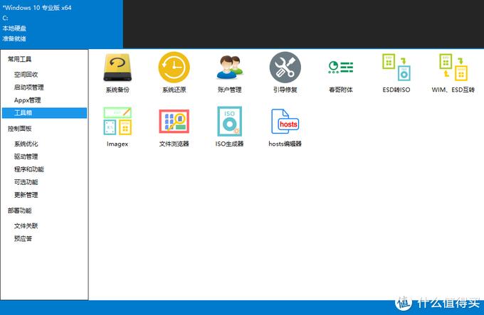小白也能打造一个流畅、干净、好用的系统!Windows系统安装与维护指南