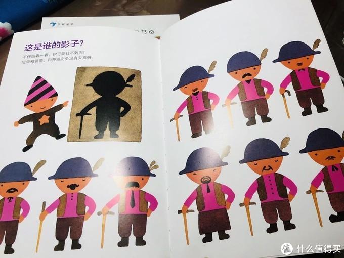 书评|《五味太郎思维游戏书》:助力孩子思维能力涨涨涨