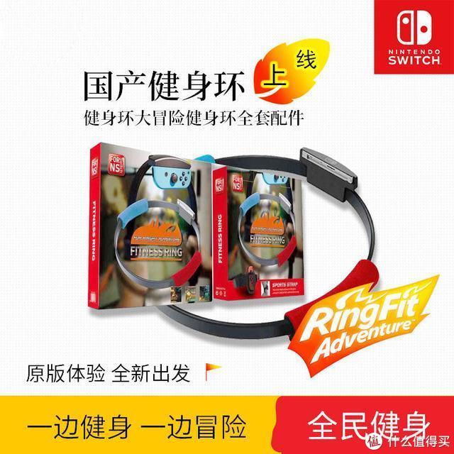如何花200元畅玩Switch健身环大冒险