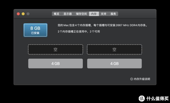 内置两条4G DDR4 2666MHZ内存条,剩余两个空闲的插槽,可在机身背面轻松更换