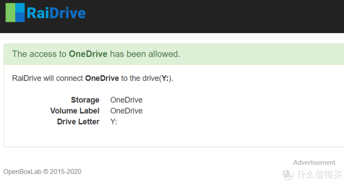网页登录OneDrive之后授权挂载成功
