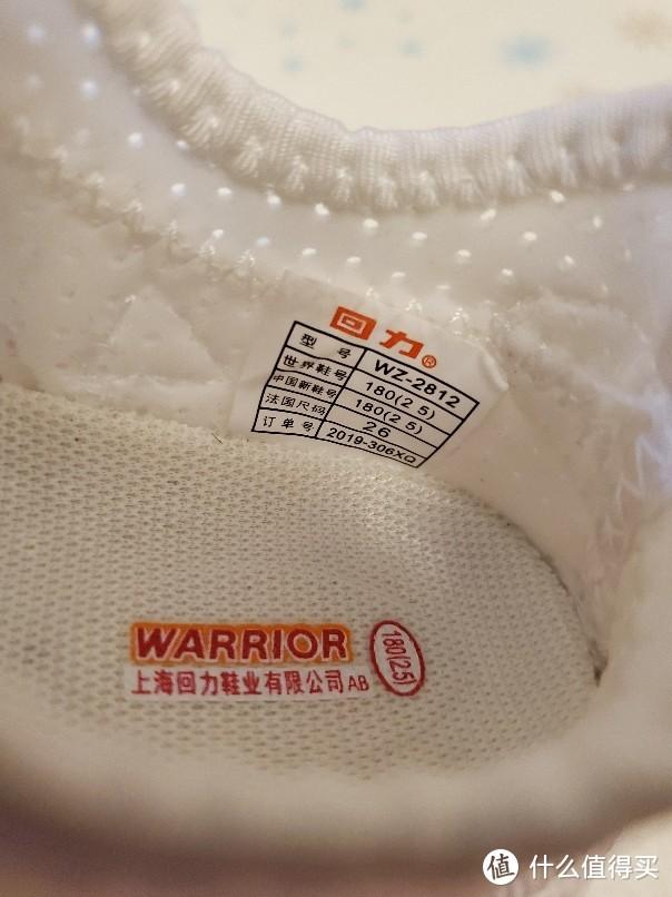 童鞋比大人鞋贵系列:天猫79元买的回力网面小白鞋透气运动鞋 开箱