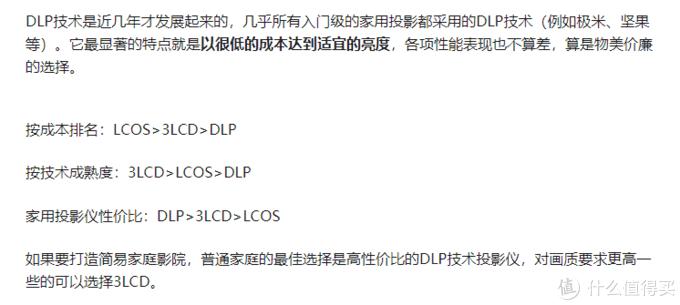 一图说明DLP优点