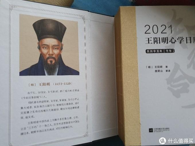 日日不断之功! 2021王阳明心学日历
