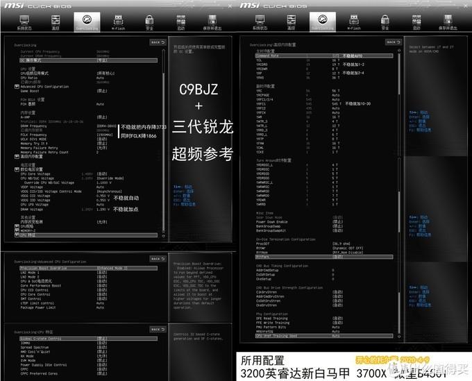补测一下英睿达DDR4 3200 C9bjz,在Z390i/B550M/B450i的成绩差异!
