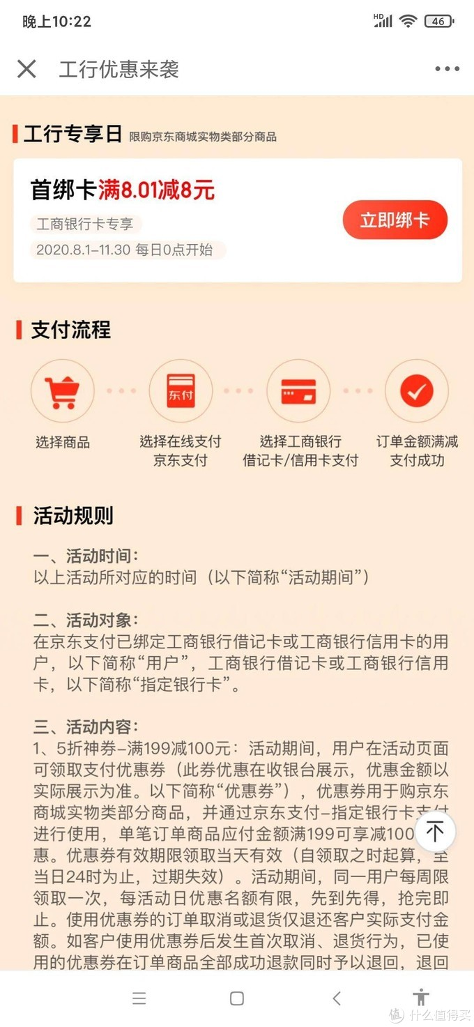 【京东必看省钱攻略】京豆地图链接版及银行卡优惠汇总,建议收藏备用