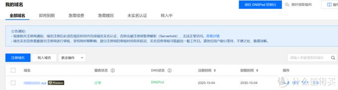 45元购买腾讯云十年白金域名,外网访问黑群晖,链接加上小绿锁