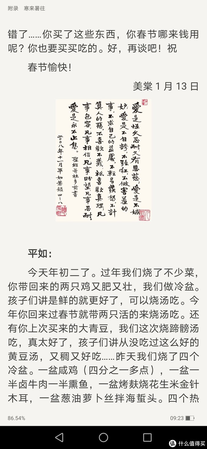 华为阅读读《平如海棠》