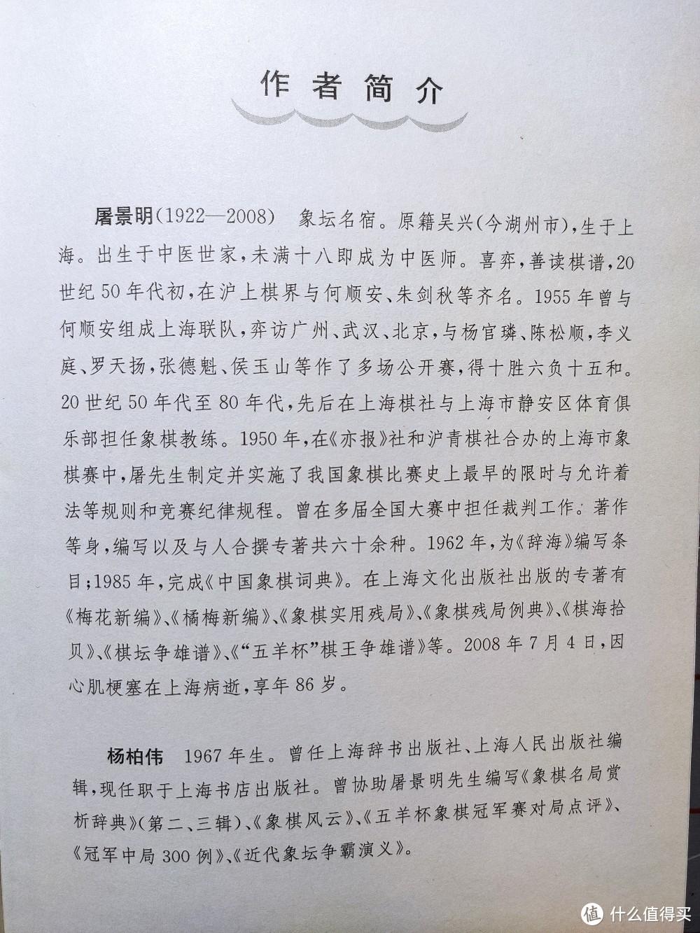 上海文化出版社修订版《象棋词典》小晒