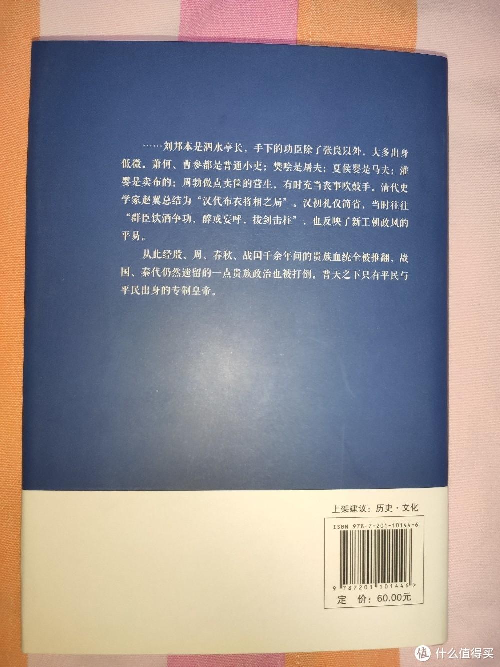 天津人民出版社雷海宗文集之《中国史纲要》小晒