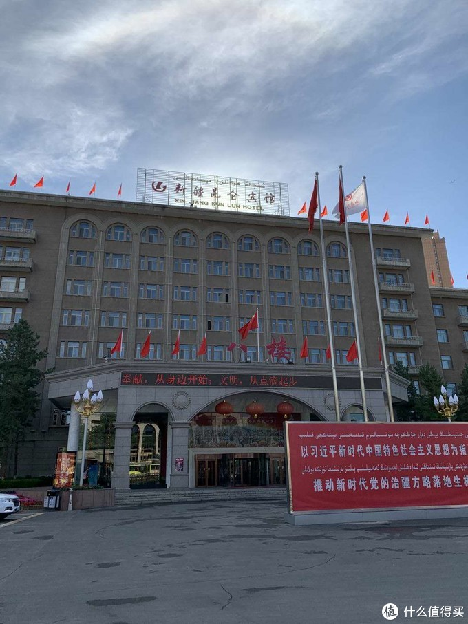 新疆昆仑宾馆