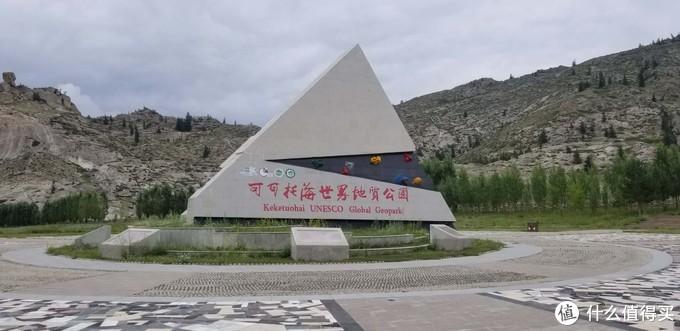 迟到的蜜月行——新疆十一天自驾游