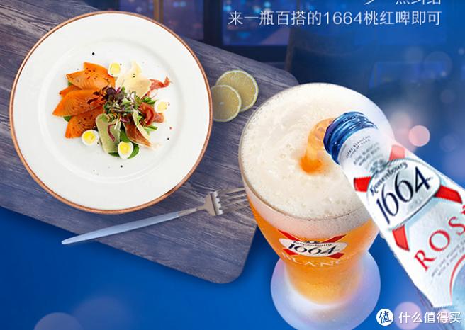 喝酒吗你?推荐1664桃红果味白啤酒作为你的第一支啤酒
