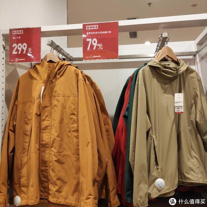 299的登山外套和79的防晒都不错。性价比高。