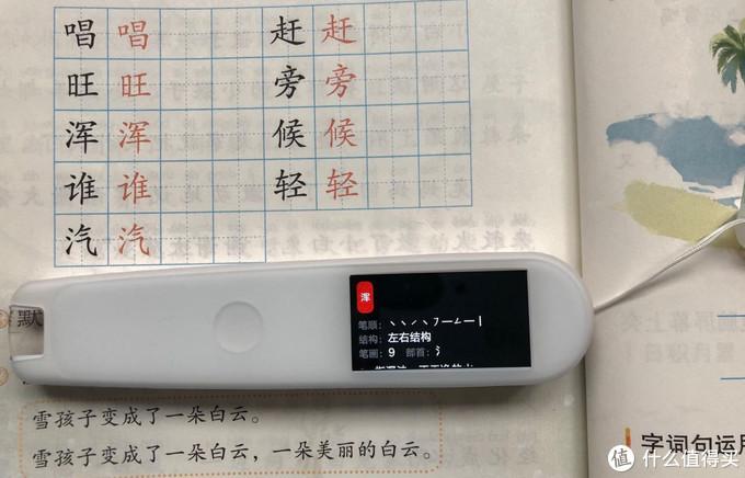 快速便捷有趣、准确又好用、高效的翻译和阅读利器~~网易有道词典笔2 加强版体验