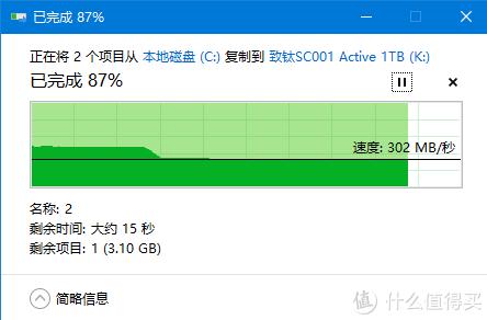 致钛SC001 Active 1TB SSD体验:全盘模拟SLC缓存下