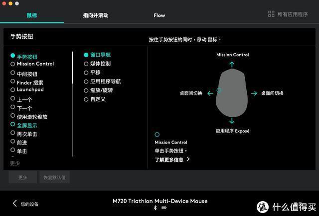 MacOS绝配 罗技K375S键盘+M720鼠标 优联+蓝牙 3设备热切换